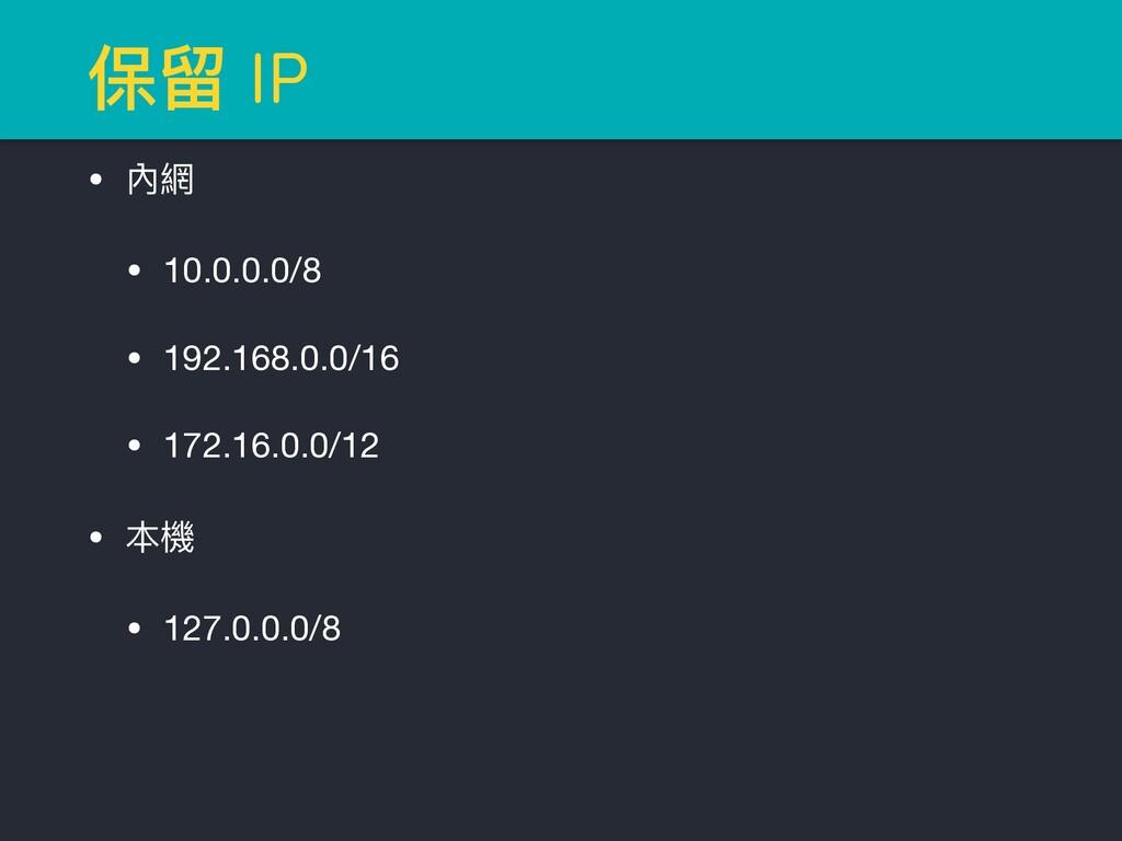 • 獉翕  • 10.0.0.0/8  • 192.168.0.0/16  • 172.16....