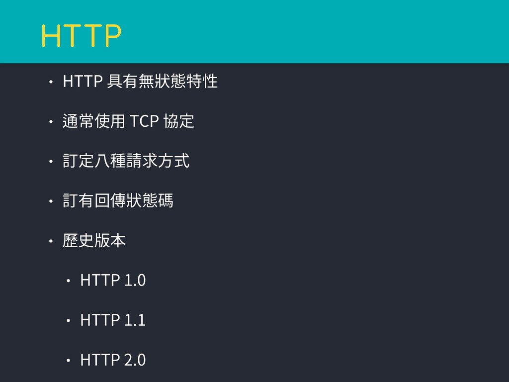 •HTTP 具有無狀態特性 •通常使用 TCP 協定 •訂定八種請求方式 •訂有回傳狀態碼 •...