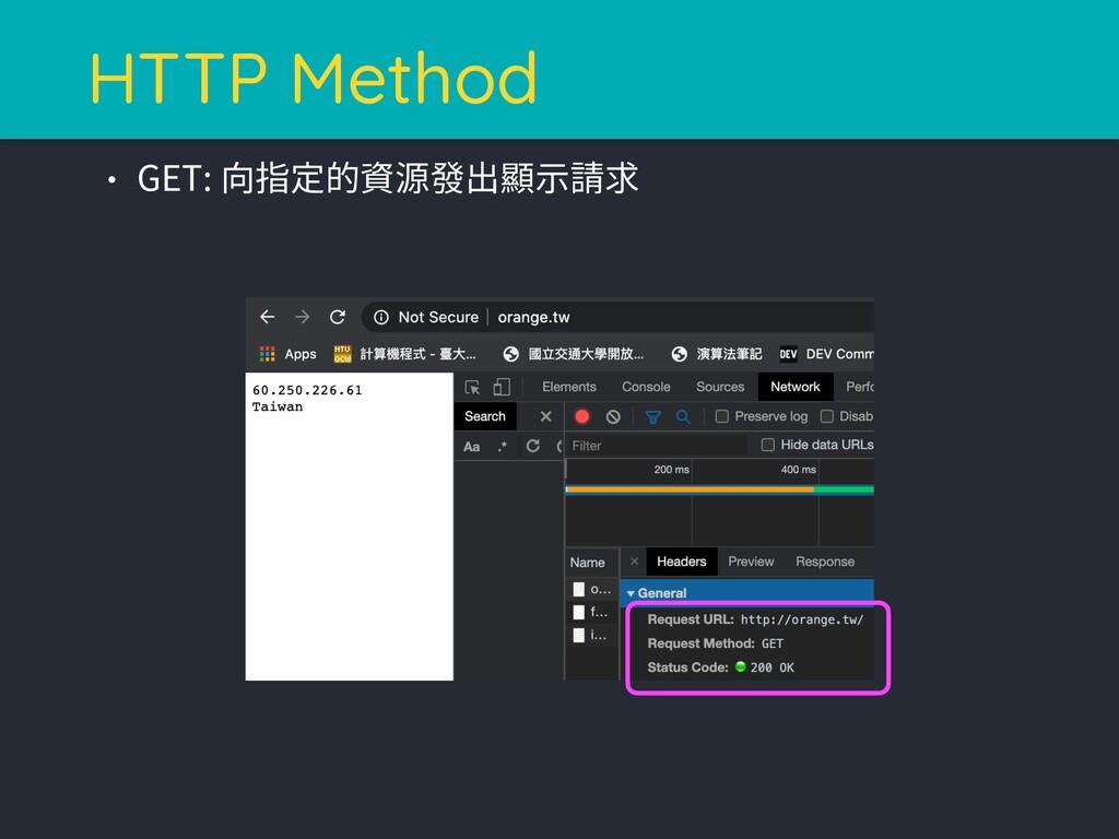 •GET: 向指定的資源發出顯示請求 HTTP Method