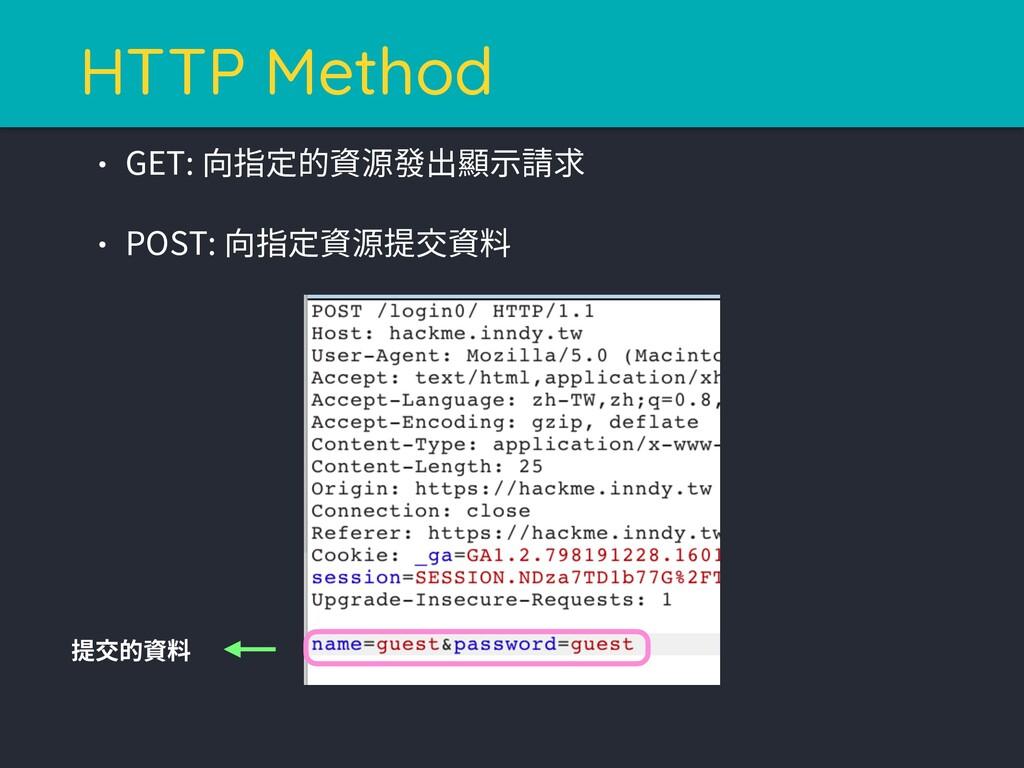 •GET: 向指定的資源發出顯示請求 •POST: 向指定資源提交資料 HTTP Method...