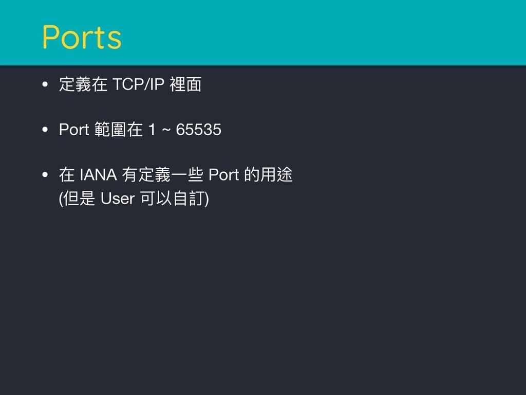 • ਧ嬝 TCP/IP 愊ᶎ  • Port 塅瑻 1 ~ 65535  •  IANA...