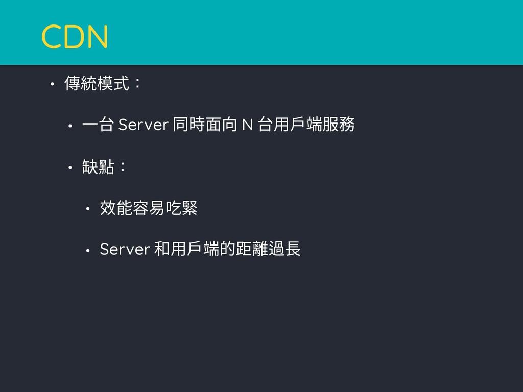 •傳統模式: •一台 Server 同時面向 N 台用戶端服務 •缺點: •效能容易吃緊 •S...