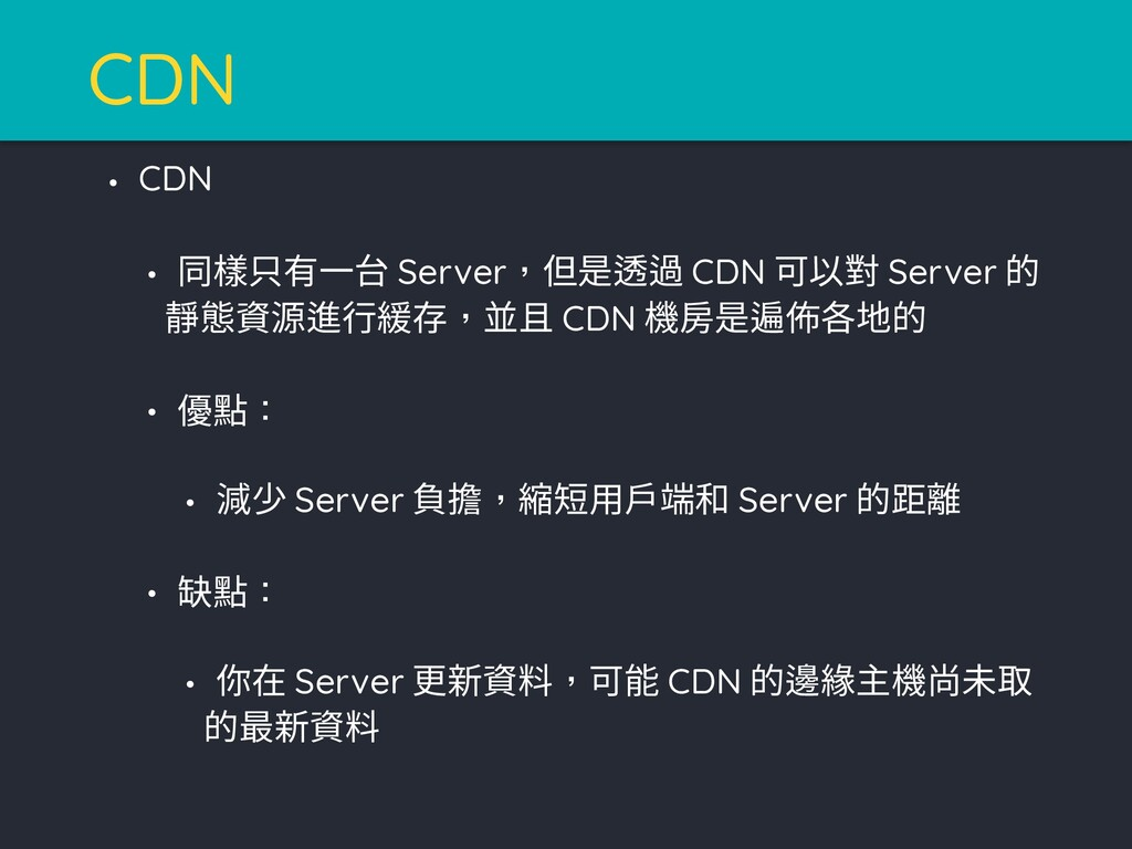 •CDN •同樣只有一台 Server,但是透過 CDN 可以對 Server 的 靜態資源進...