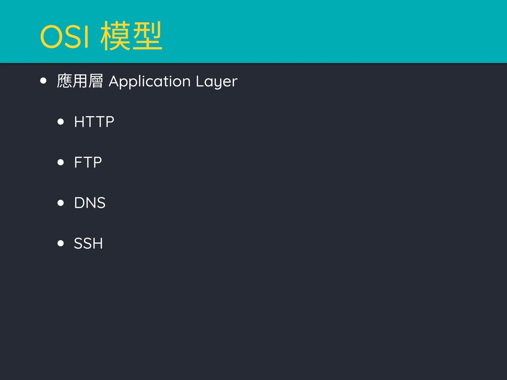 • 應用層 Application Layer • HTTP • FTP • DNS • SS...