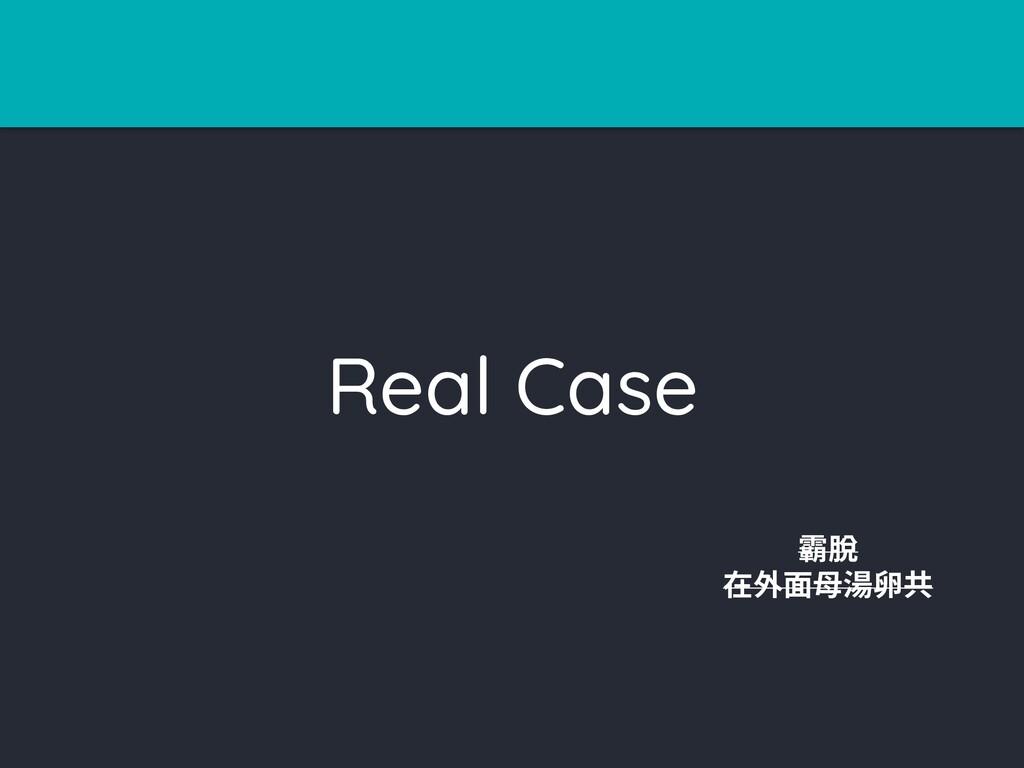 Real Case 霸脫 在外面⺟湯卵共