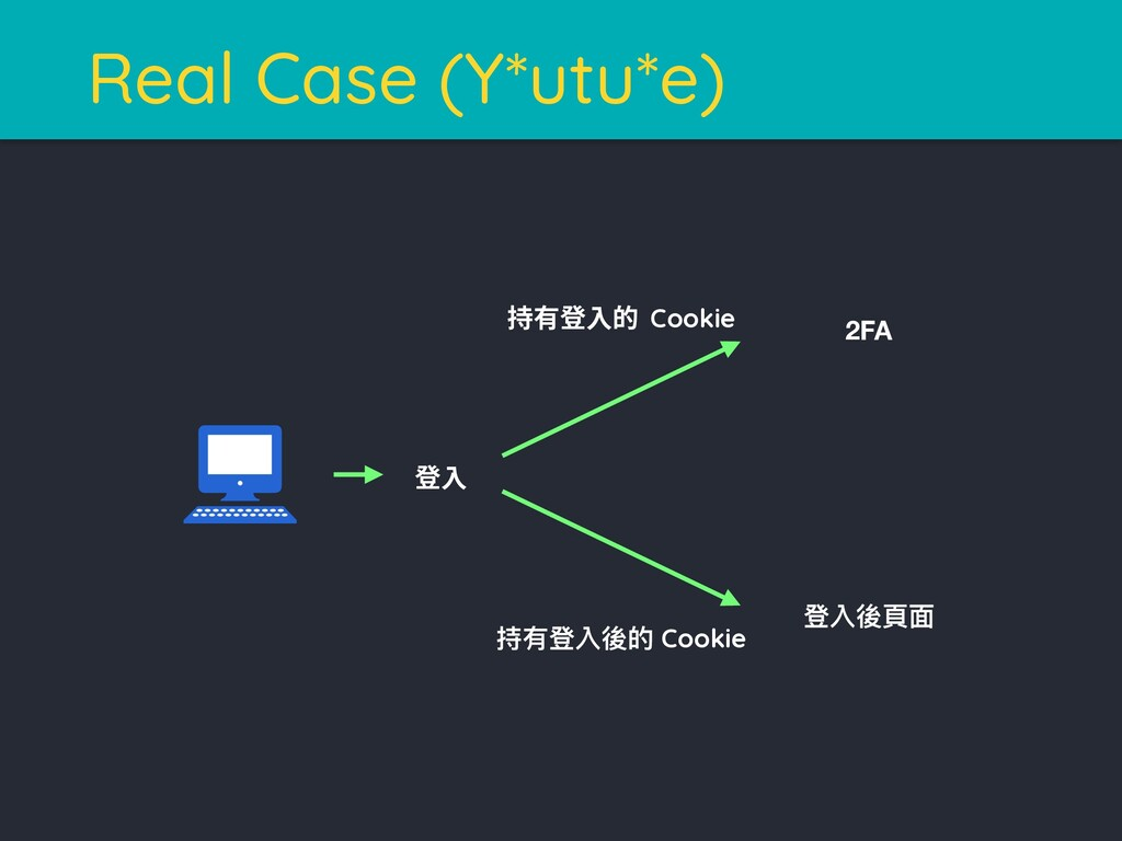 Real Case (Y*utu*e) 持有登入的 Cookie 瞱磪ጭ獈盅ጱ Cookie ...