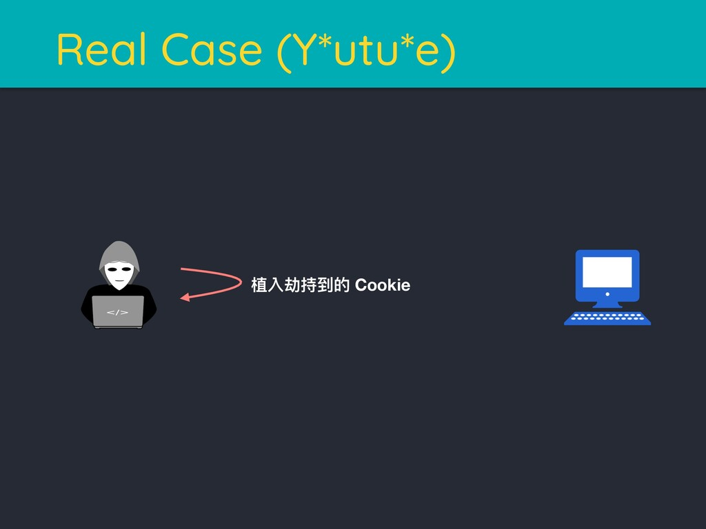Real Case (Y*utu*e) ༙獈ۙ瞱کጱ Cookie