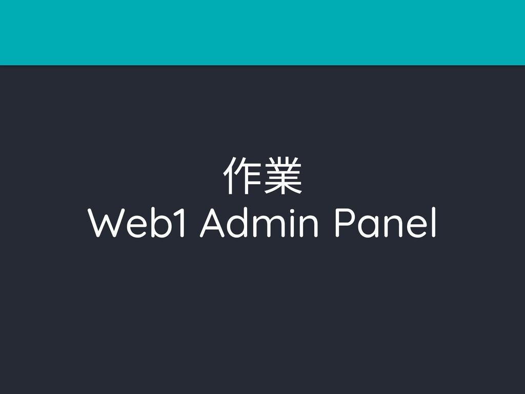 作業 Web1 Admin Panel