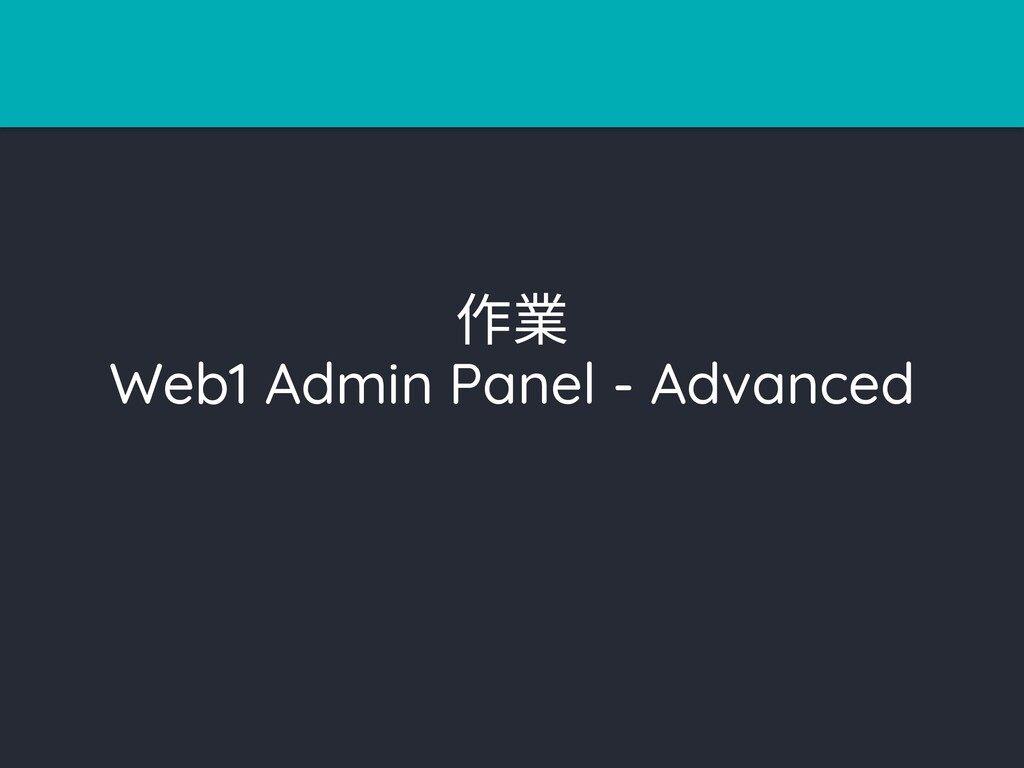 作業 Web1 Admin Panel - Advanced