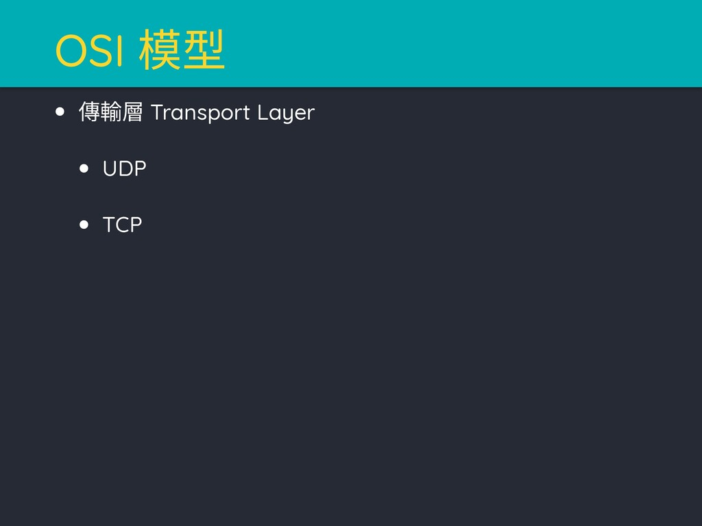 • 傳輸層 Transport Layer • UDP • TCP OSI 模型