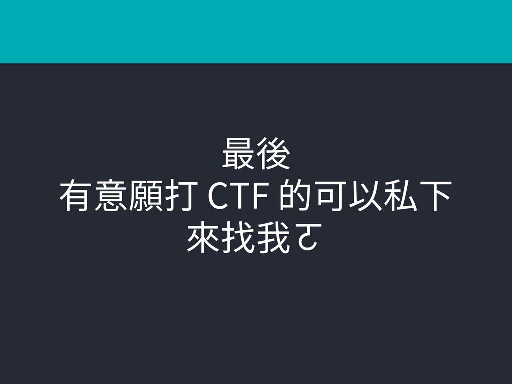 最後 有意願打 CTF 的可以私下 來找我ㄛ