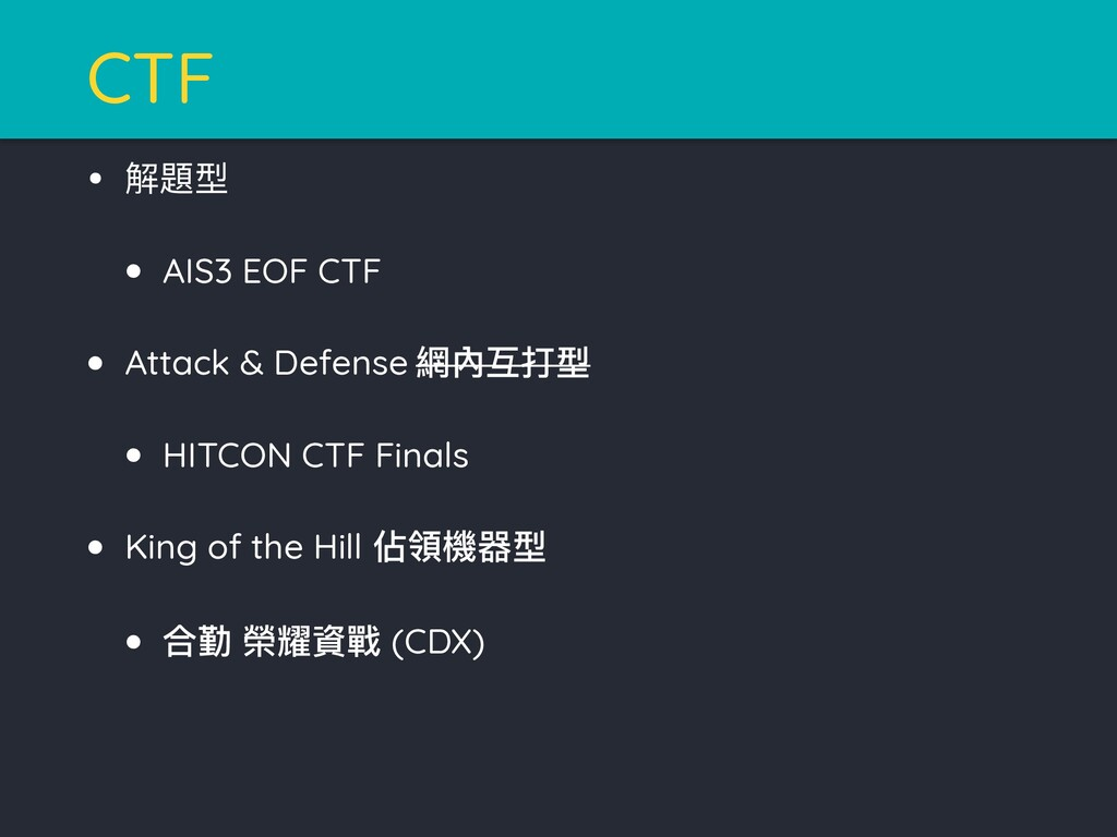 • 薹氂ࣳ  • AIS3 EOF CTF • Attack & Defense 翕獉԰಑ࣳ ...