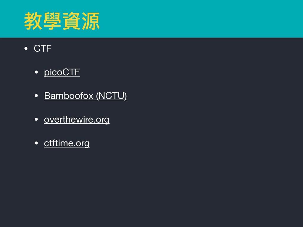 • CTF  • picoCTF  • Bamboofox (NCTU)  • overthe...