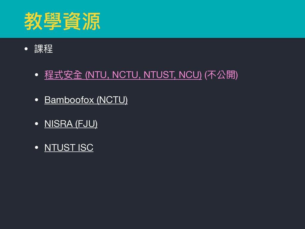 • 抓纷  • 纷ୗਞ獊 (NTU, NCTU, NTUST, NCU) (犋獍樄)  • B...