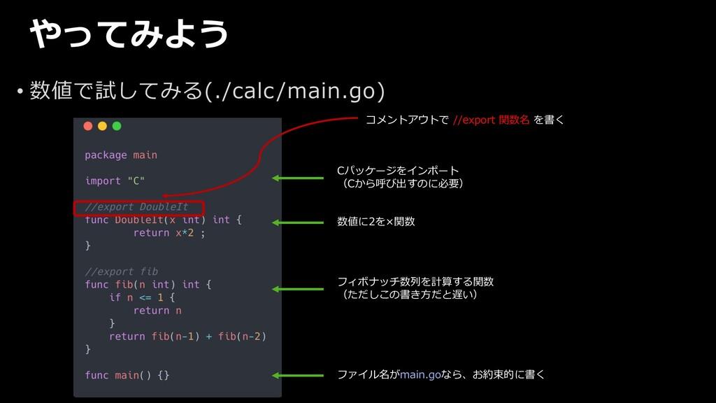 やってみよう • 数値で試してみる(./calc/main.go) Cパッケージをインポート ...