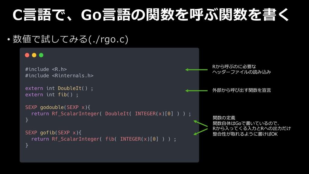 C⾔語で、Go⾔語の関数を呼ぶ関数を書く • 数値で試してみる(./rgo.c) Rから呼ぶの...