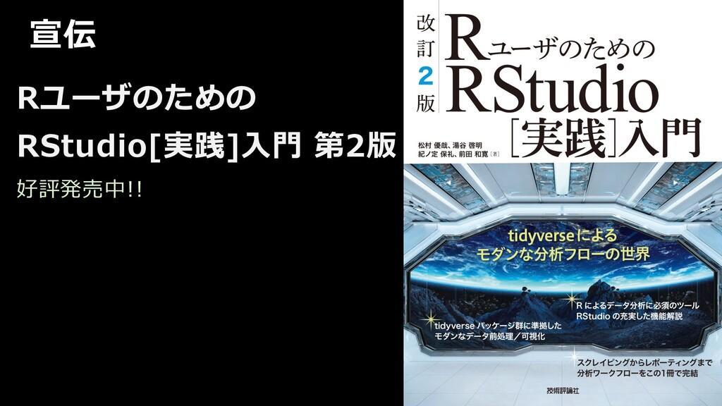 宣伝 Rユーザのための RStudio[実践]⼊⾨ 第2版 好評発売中!!