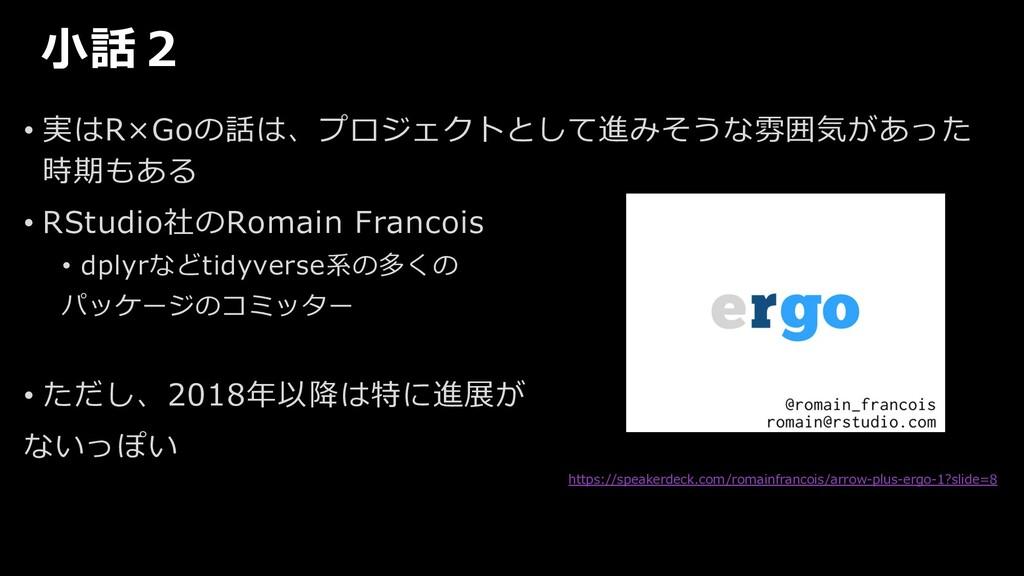 ⼩話2 • 実はR×Goの話は、プロジェクトとして進みそうな雰囲気があった 時期もある • R...