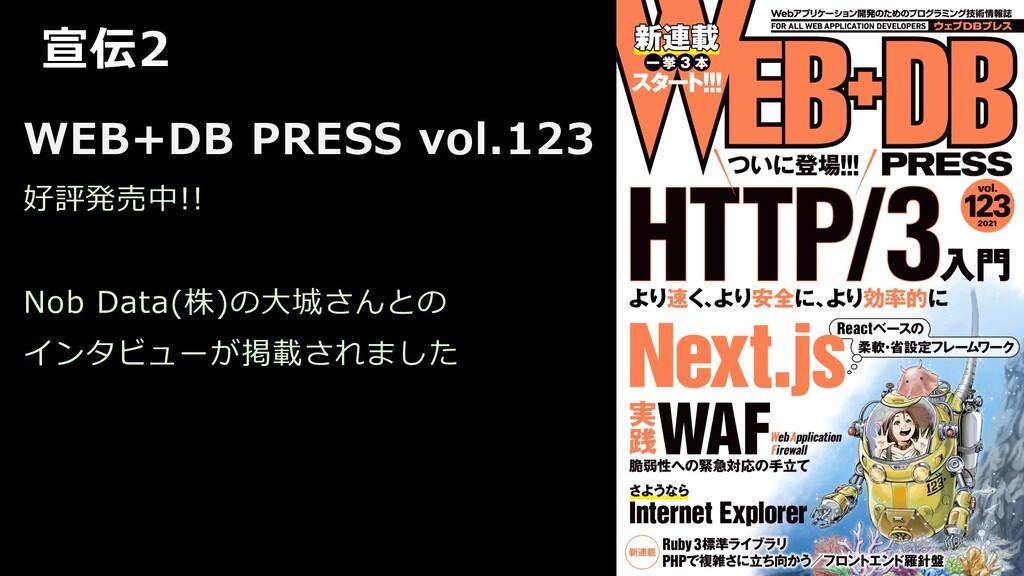 宣伝2 WEB+DB PRESS vol.123 好評発売中!! Nob Data(株)の⼤城...