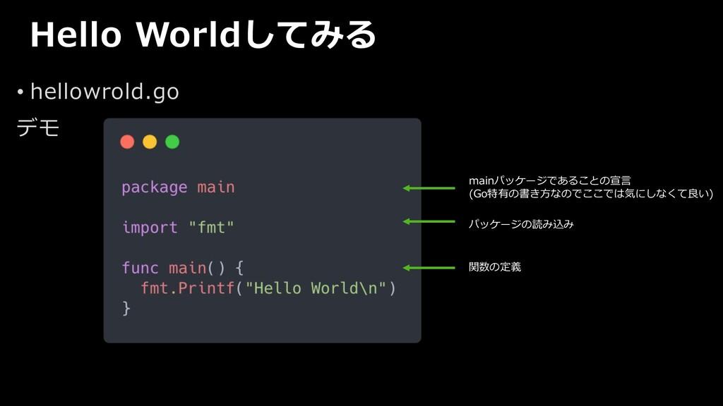 Hello Worldしてみる • hellowrold.go デモ mainパッケージである...