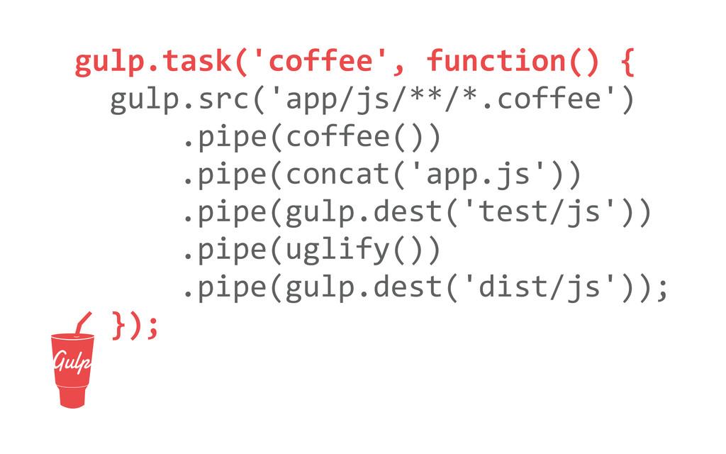 gulp.task('coffee', function() {   ...