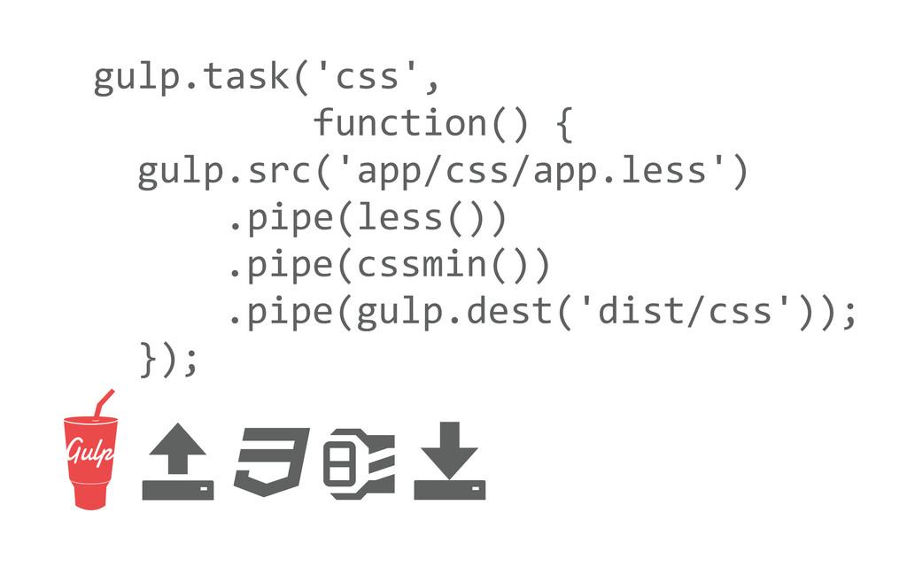 gulp.task('css',        ...