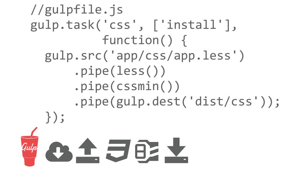 //gulpfile.js gulp.task('css', ['install'], ...