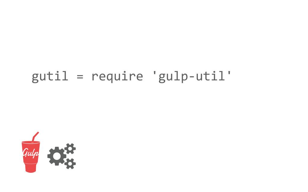 gutil = require 'gulp-‐util' 