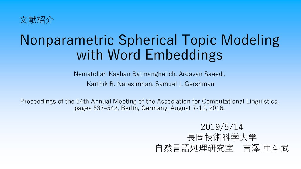 Nonparametric Spherical Topic Modeling with Wor...