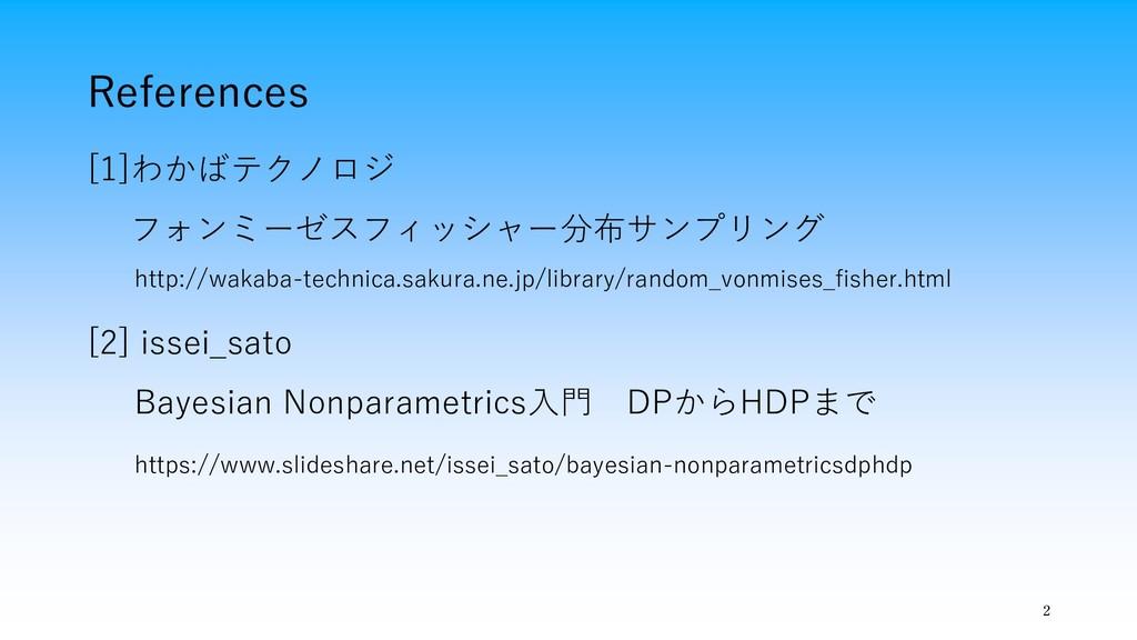 References [1]わかばテクノロジ フォンミーゼスフィッシャー分布サンプリング ht...