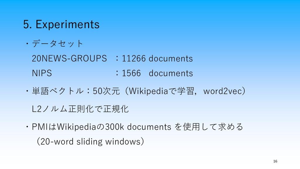 5. Experiments 16 ・データセット 20NEWS-GROUPS :11266 ...