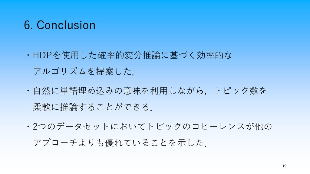 6. Conclusion 19 ・HDPを使用した確率的変分推論に基づく効率的な アルゴリズ...