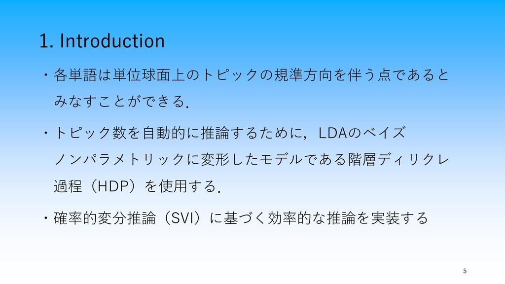 1. Introduction ・各単語は単位球面上のトピックの規準方向を伴う点であると みな...