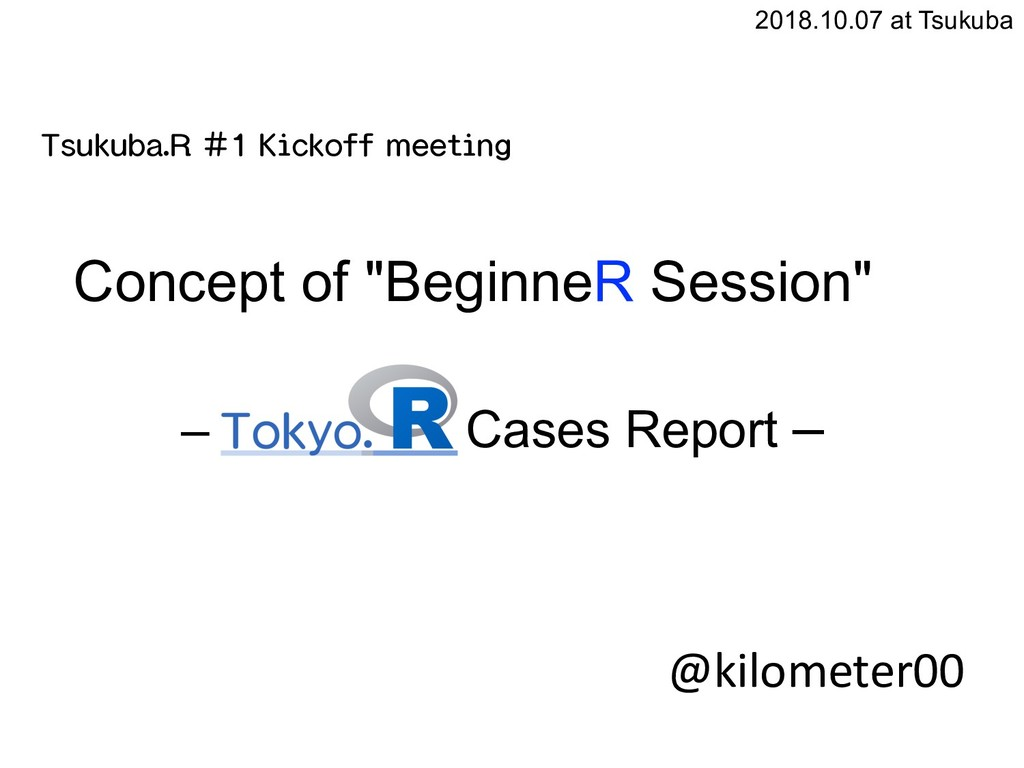 "Tsukuba.R #1 Kickoff meeting Concept of ""Beginn..."