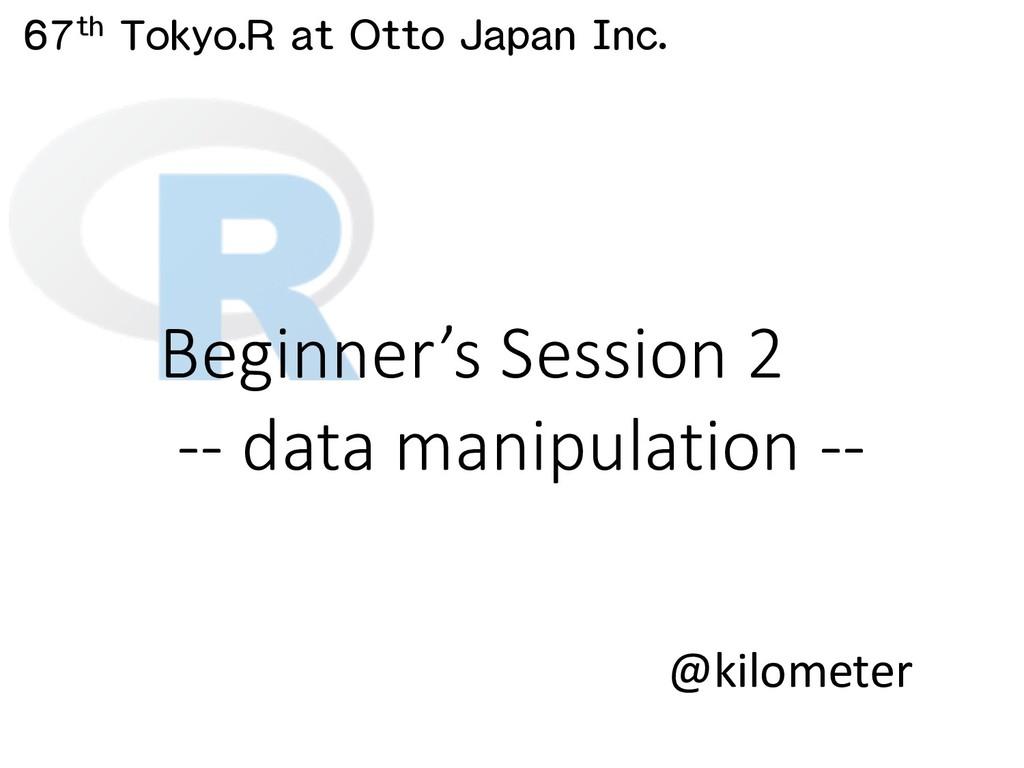 67th Tokyo.R at Otto Japan Inc. @kilometer Begi...