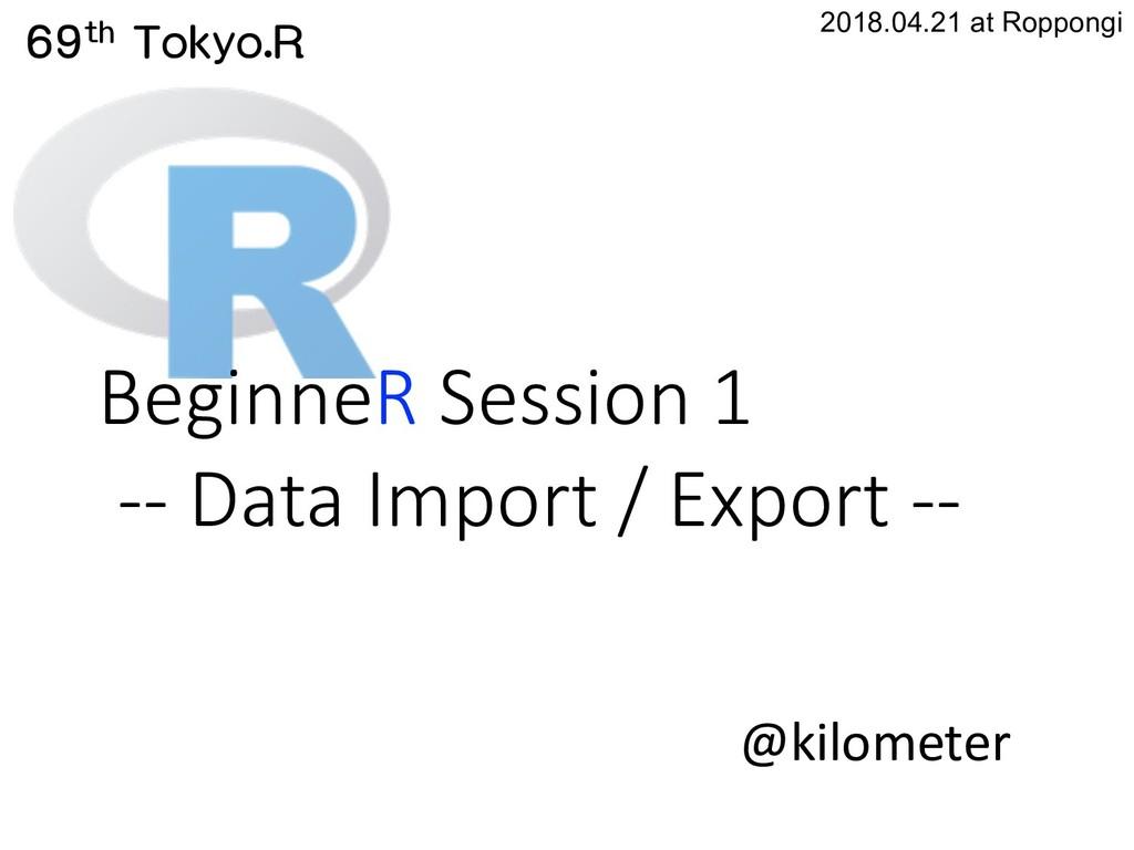 69th Tokyo.R @kilometer BeginneR Session 1 -- D...