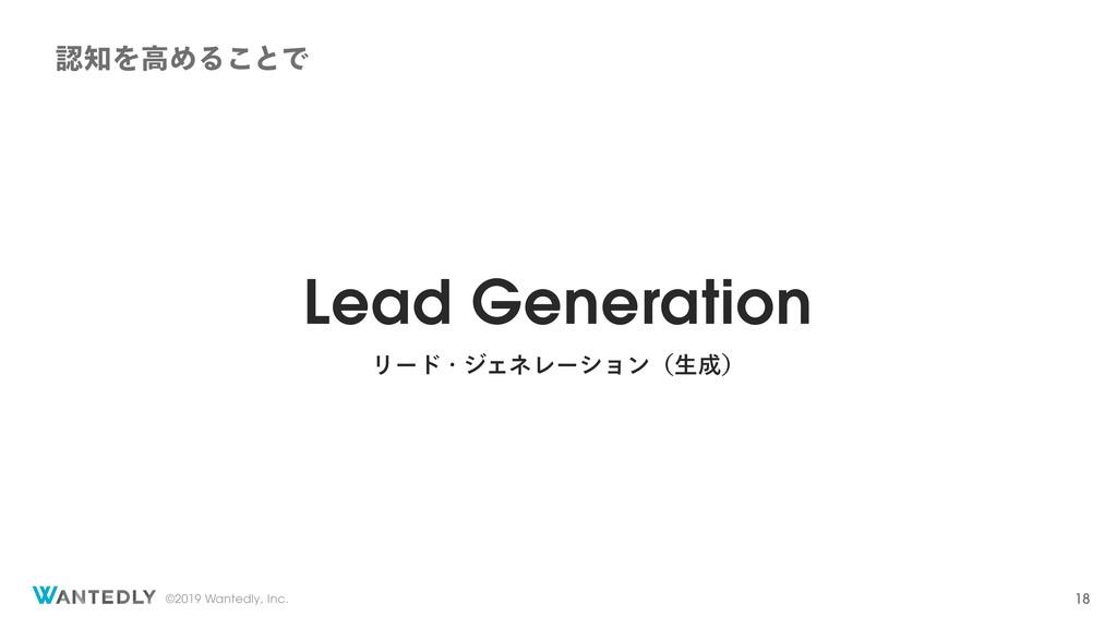 ©2019 Wantedly, Inc. Lead Generation ϦʔυɾδΣωϨʔγ...