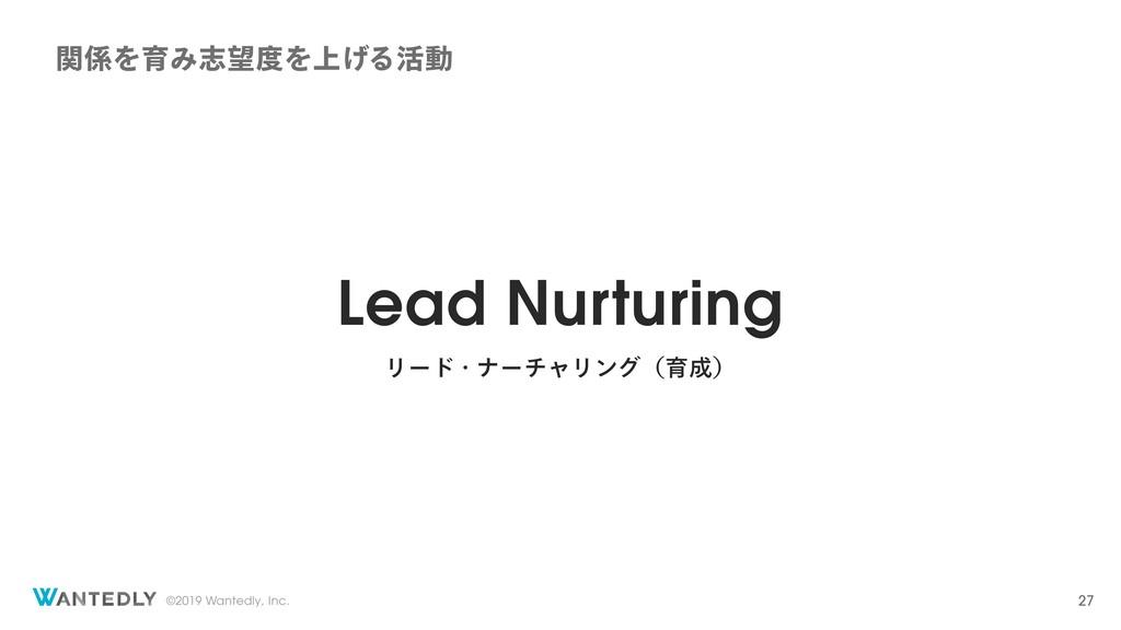 ©2019 Wantedly, Inc. Lead Nurturing ϦʔυɾφʔνϟϦϯά...