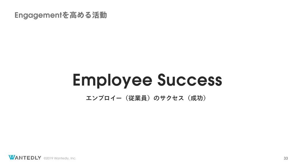 ©2019 Wantedly, Inc. Employee Success ΤϯϓϩΠʔʢैۀ...