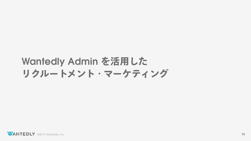©2019 Wantedly, Inc. Wantedly Admin Λ׆༻ͨ͠ ϦΫϧʔ...