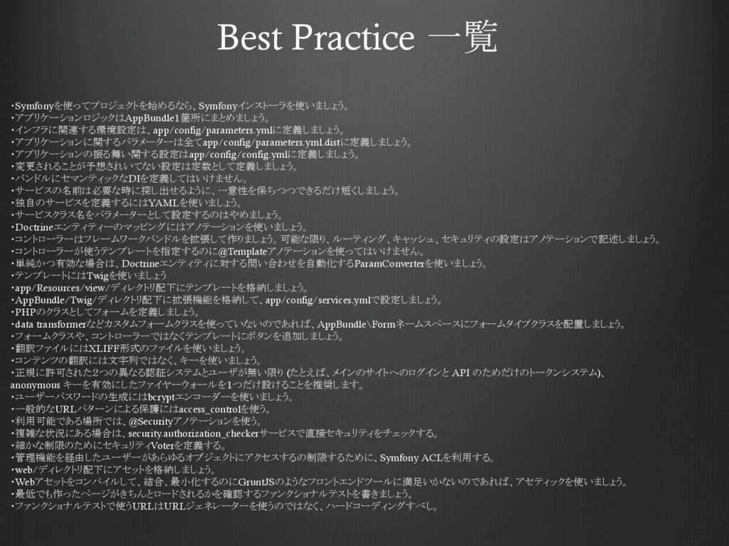 Best Practice 一覧 ・Symfonyを使ってプロジェクトを始めるなら、Sym...