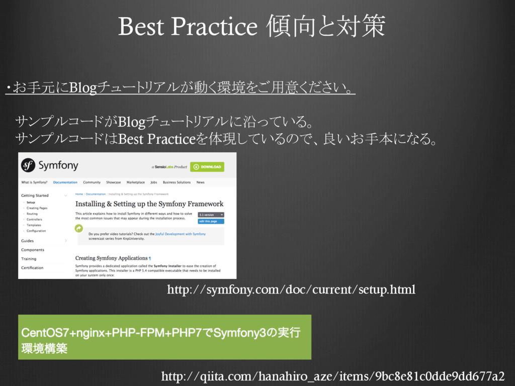 Best Practice 傾向と対策 ・お手元にBlogチュートリアルが動く環境をご用意...