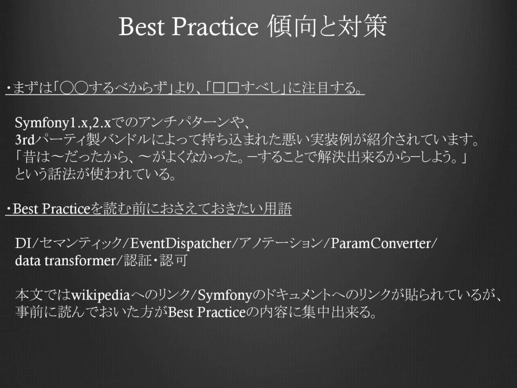 Best Practice 傾向と対策 ・まずは「◯◯するべからず」より、「□□すべし」に...