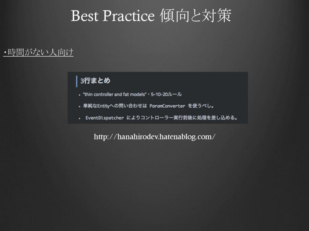 Best Practice 傾向と対策 ・時間がない人向け   http://hana...