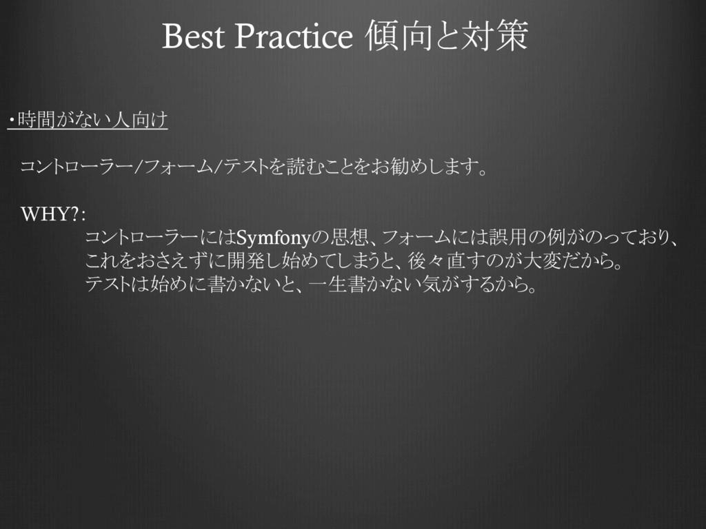 Best Practice 傾向と対策 ・時間がない人向け  コントローラー/フォーム/テ...