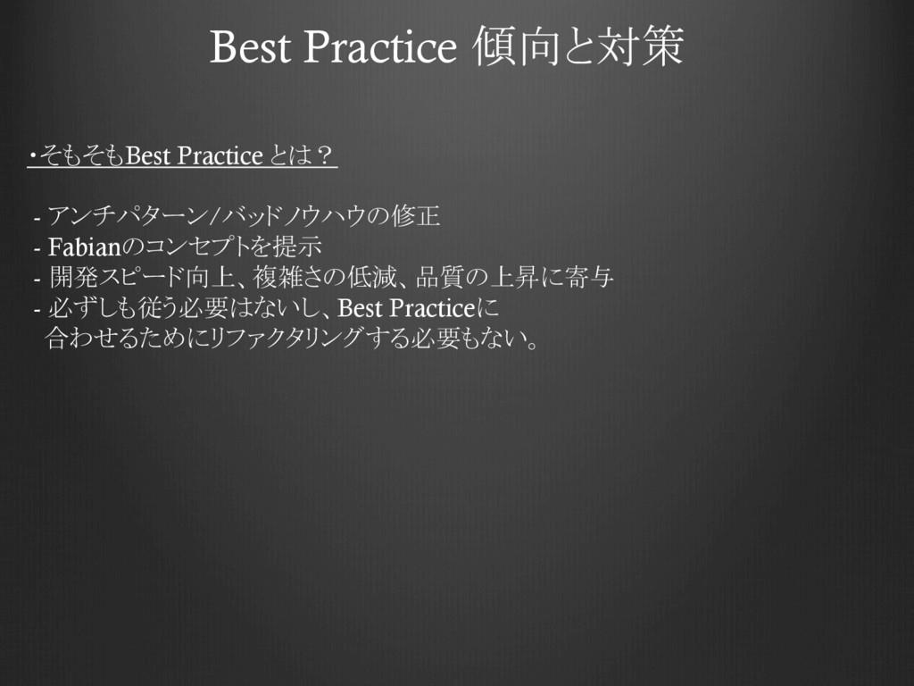 Best Practice 傾向と対策 ・そもそもBest Practice とは? - ...