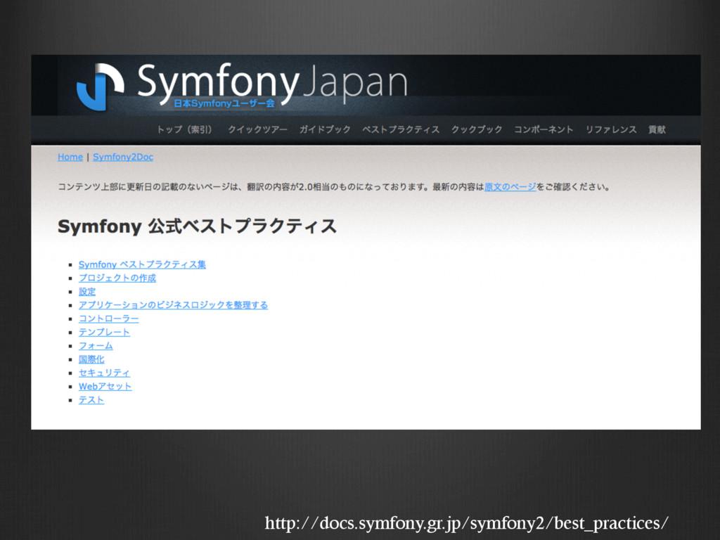 http://docs.symfony.gr.jp/symfony2/best_practic...
