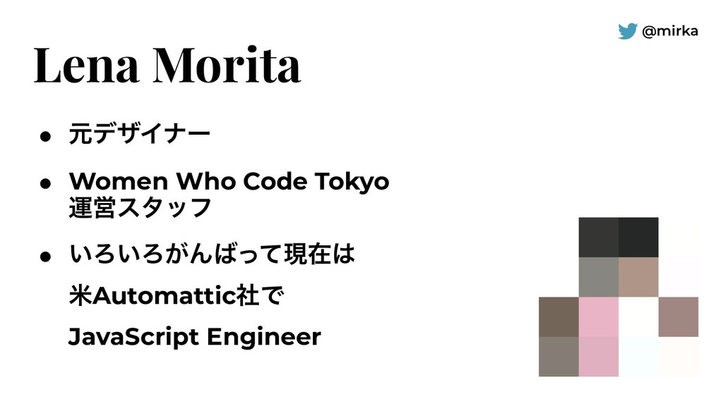 @mirka Lena Morita ! ݩσβΠφʔ ! Women Who Code To...