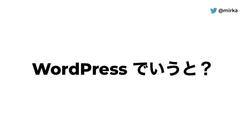 @mirka WordPress Ͱ͍͏ͱʁ
