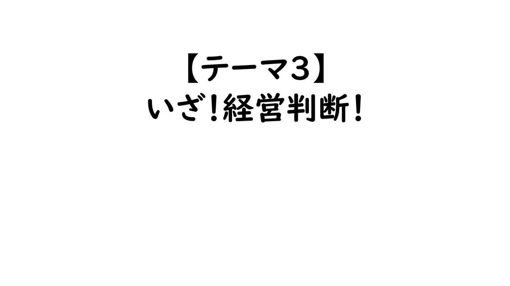 【テーマ3】 いざ!経営判断!